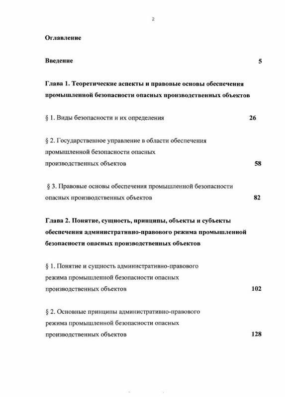 Оглавление Административно-правовой режим промышленной безопасности опасных производственных объектов в Российской Федерации