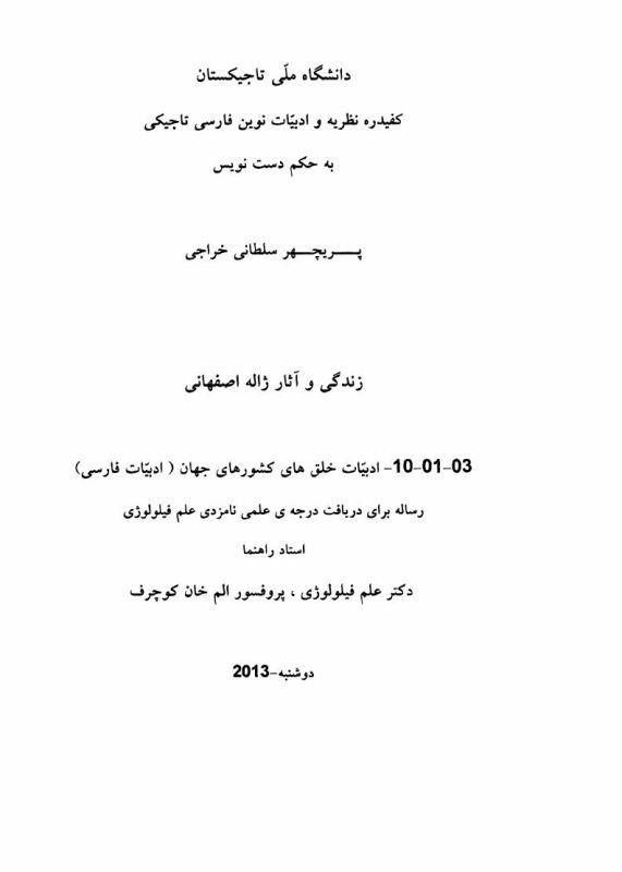 Оглавление Жизнь и творчество Жола Исфахани