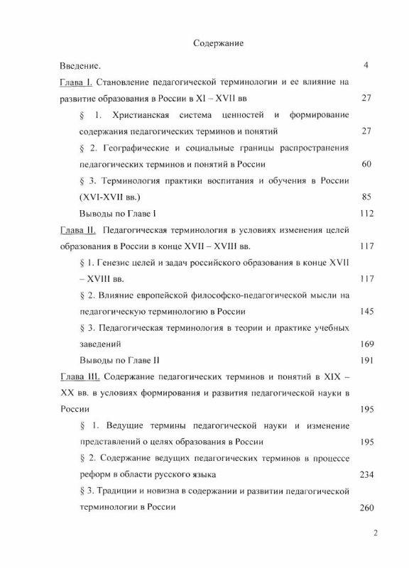 Оглавление Генезис педагогических терминов в России : XI – начало XXI вв.