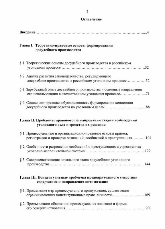 Оглавление Досудебное производство в российском уголовном процессе: проблемы реализации и правового регулирования