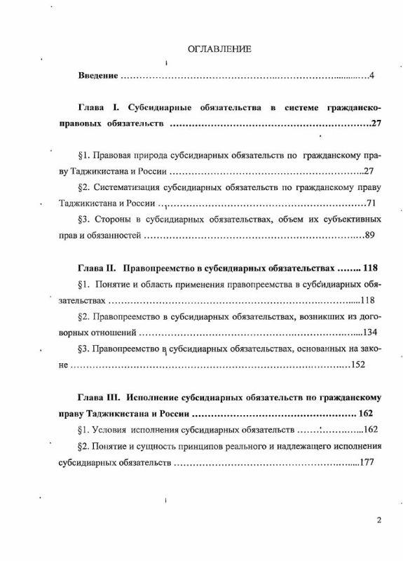 Оглавление Теоретические проблемы субсидиарных обязательств по гражданскому праву Таджикистана и России. Сравнительно-правовой аспект