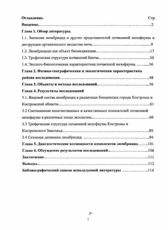 Оглавление Биоиндикационная роль люмбрицид при оценке почв города Костромы и Костромского Заволжья