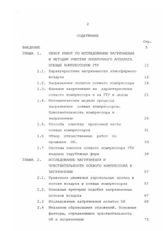 Оглавление Исследование загрязнения и усовершенствование системы промывки проточной части осевых компрессоров ГТУ