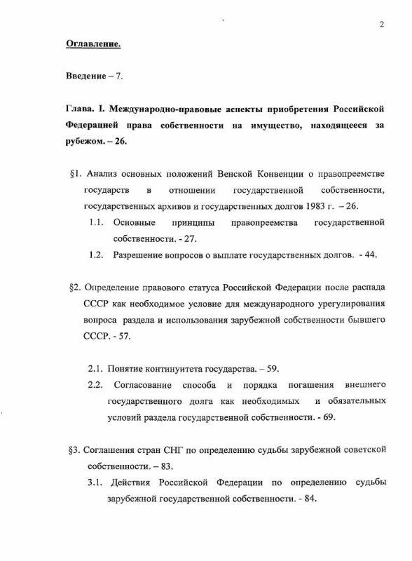 Оглавление Собственность Российской Федерации за рубежом : правовое регулирование и защита