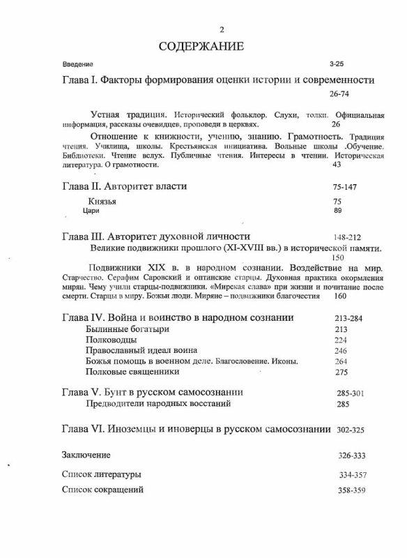 Оглавление Выдающиеся личности и события в массовом сознании русских крестьян XIX - начала XX в.