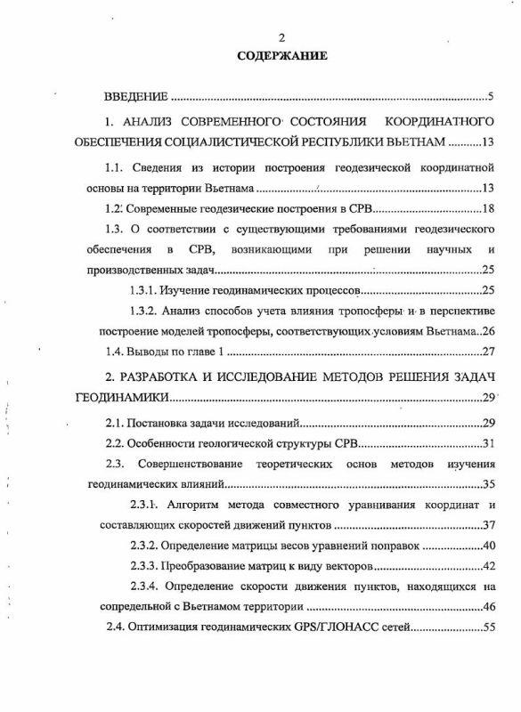 Оглавление Разработка и исследование методов, обеспечивающих повышение точности координатных определений в Социалистической Республике Вьетнам