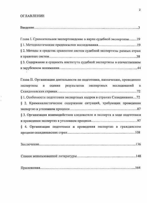 """Оглавление Процессуальное действие """"Судебная экспертиза"""" в судопроизводстве стран Скандинавии и России : сравнительное исследование"""