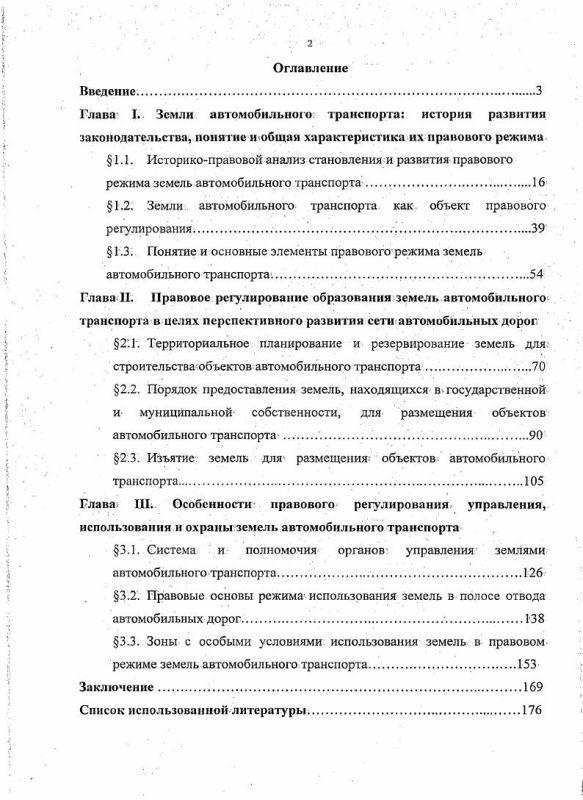 Оглавление Правовой режим земель автомобильного транспорта в Российской Федерации