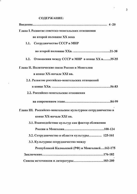 Оглавление Российско-монгольские отношения в конце XX - начале XXI вв.