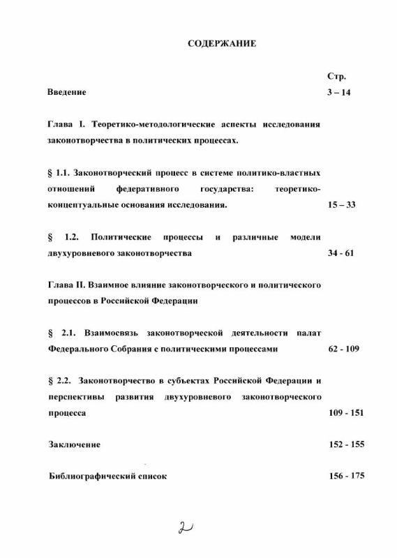 Оглавление Законотворчество как форма выражения государственной политики в Российской Федерации