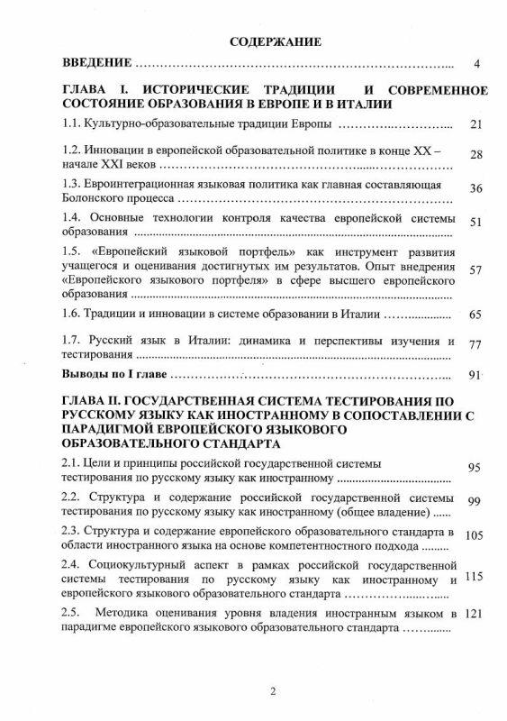 Оглавление Государственное тестирование по русскому языку как иностранному в системе европейского языкового образовательного стандарта