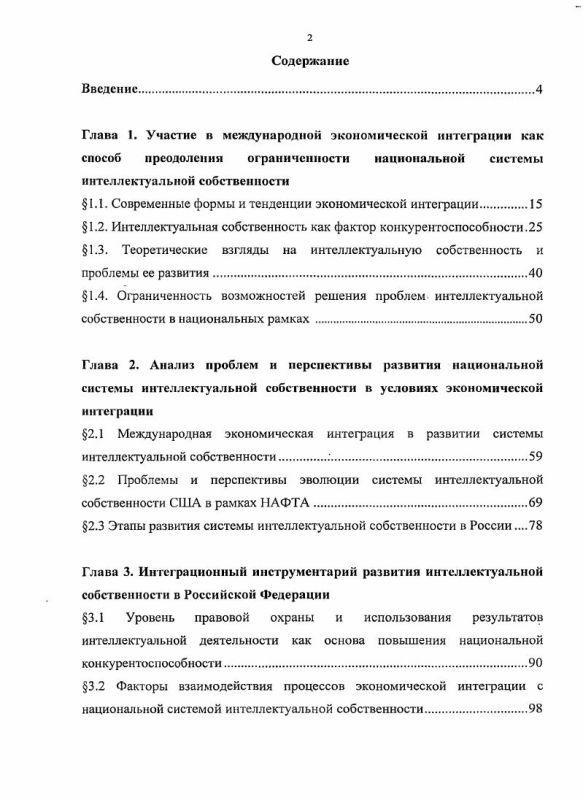 Оглавление Развитие национальной системы интеллектуальной собственности в условиях экономической интеграции