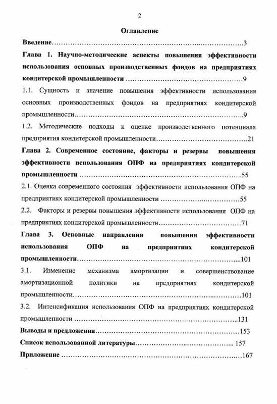 Оглавление Пути повышения эффективности использования основных производственных фондов на предприятиях кондитерской промышленности