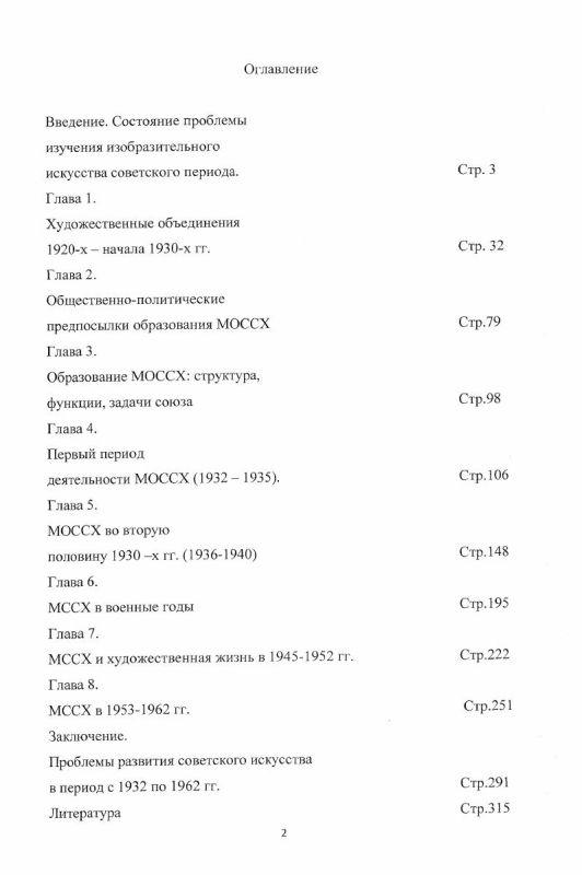 Оглавление Московский союз художников. Проблемы развития отечественного искусства второй трети XX в.