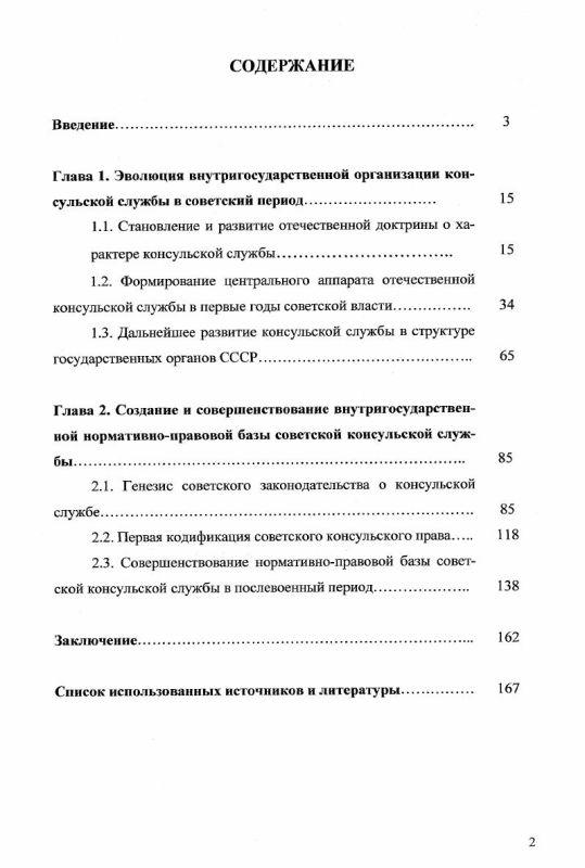 Оглавление Советская консульская служба 1917-1991 гг. : историко-правовое исследование