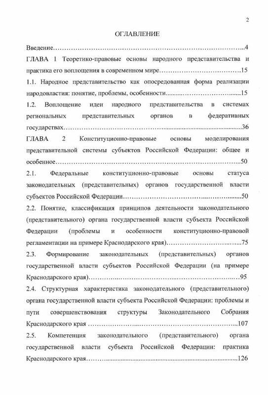 Оглавление Конституционно-правовой статус законодательного (представительного) органа государственной власти субъекта Российской Федерации : с использованием опыта Краснодарского края