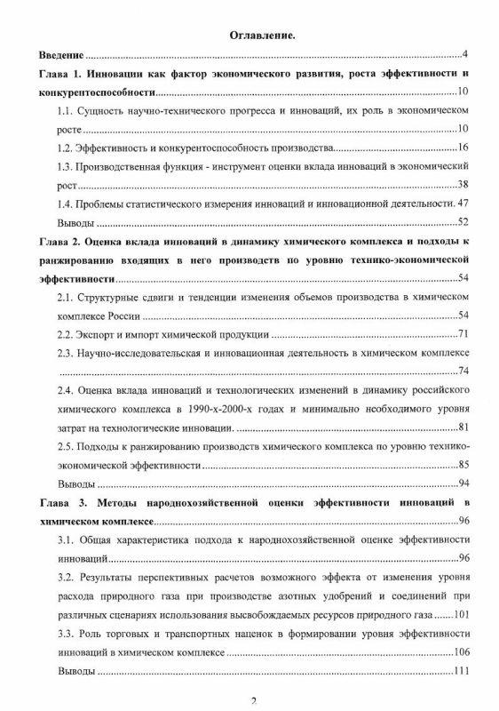 Оглавление Перспективы инновационного развития химического комплекса России