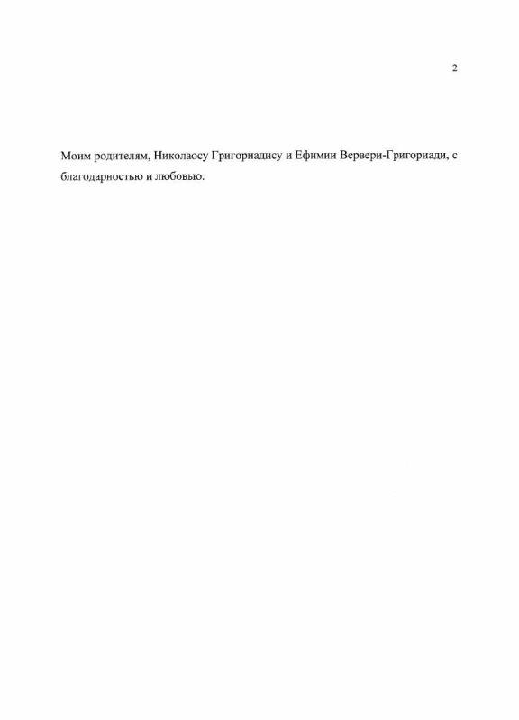 Оглавление Модели помощи Европейского Союза по реформированию экономик стран СНГ 1992-2007 гг.