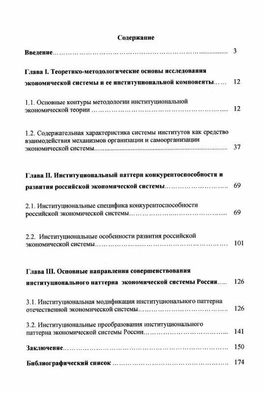Оглавление Институциональные особенности современного развития российской экономической системы