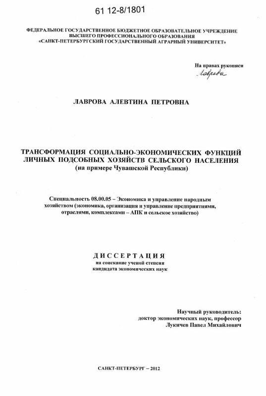 Оглавление Трансформация социально-экономических функций личных подсобных хозяйств сельского населения : на примере Чувашской Республики
