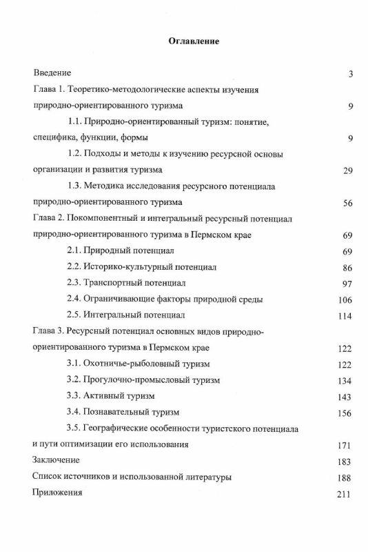 Оглавление Оценка и географический анализ ресурсного потенциала природно-ориентированного туризма : на примере Пермского края