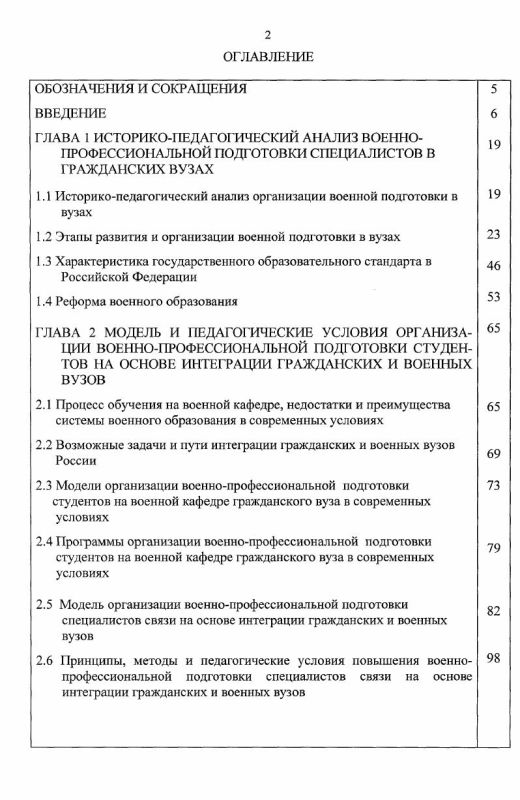 Оглавление Военно-профессиональная подготовка специалистов связи на основе интеграции гражданских и военных вузов