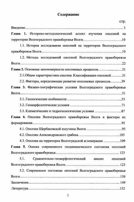 Оглавление Древние и современные оползни Волгоградского правобережья Волги