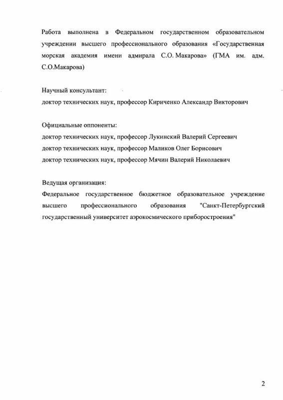 Оглавление Методология технологического проектирования контейнерных центров грузораспределения