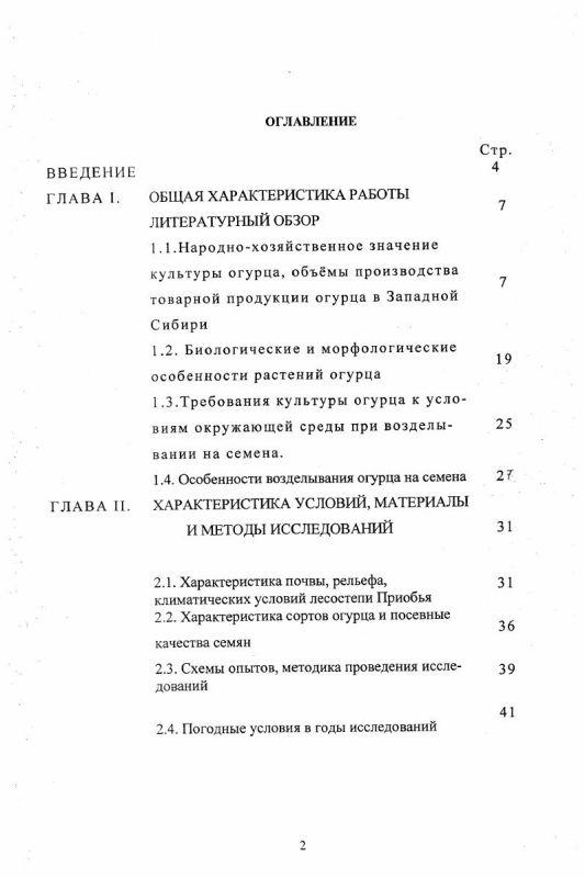 Оглавление Агротехнические особенности возделывания огурца на семена в Новосибирской области