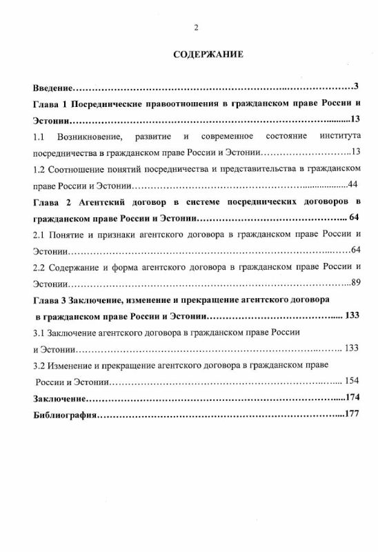 Оглавление Агентский договор в системе посреднических правоотношений в гражданском праве России и Эстонии