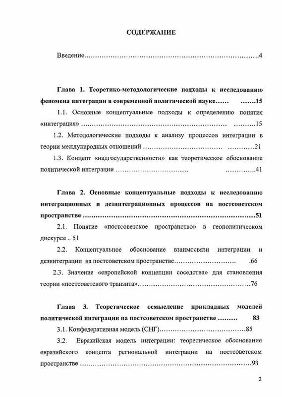 Оглавление Интеграционные процессы на постсоветском пространстве: основные теоретико-методологические подходы