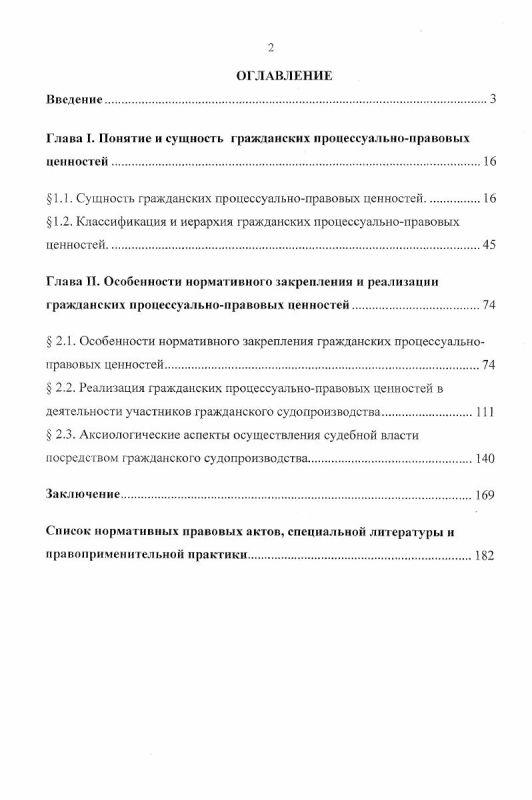 Оглавление Аксиологические аспекты в гражданском процессуальном праве