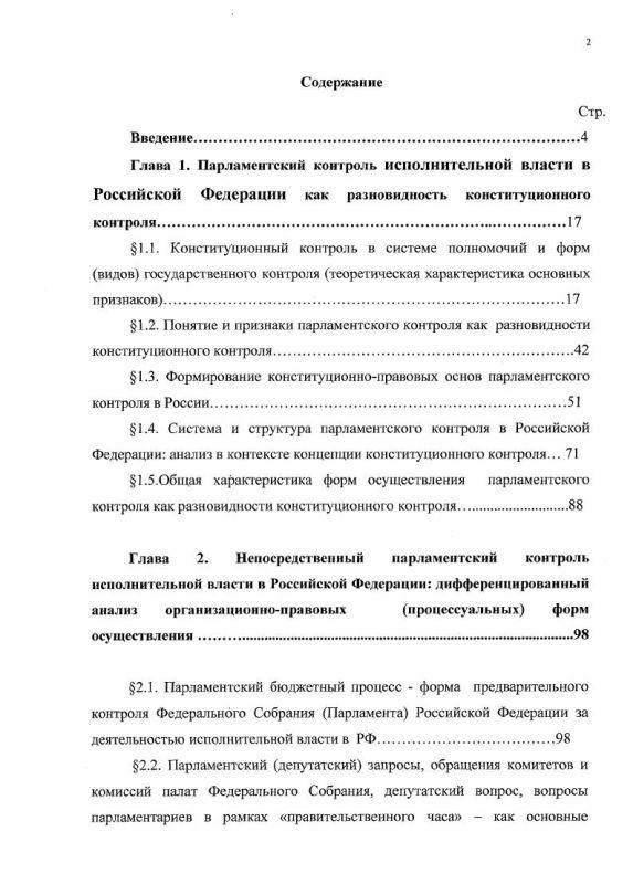 Оглавление Парламентский контроль исполнительной власти в Российской Федерации : непосредственные формы реализации