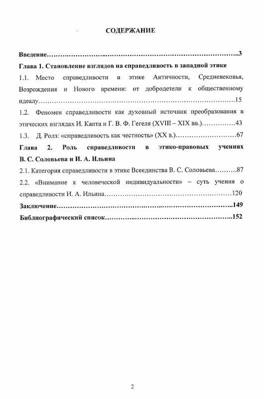 Оглавление Проблема справедливости в русской этико-философской мысли : В.С. Соловьев и И.А. Ильин