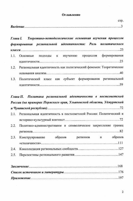Оглавление Роль политического класса в формировании региональной идентичности в постсоветской России