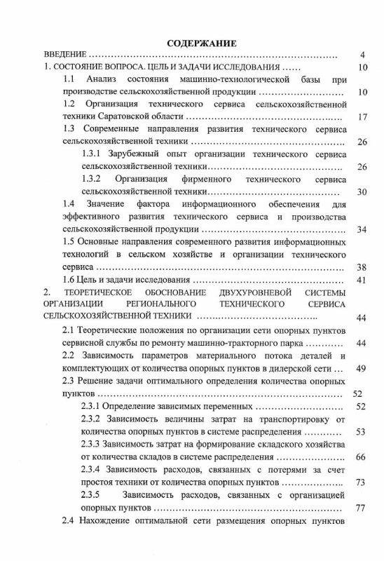 Оглавление Совершенствование организации технического сервиса машинно-тракторного парка : на примере Саратовской области