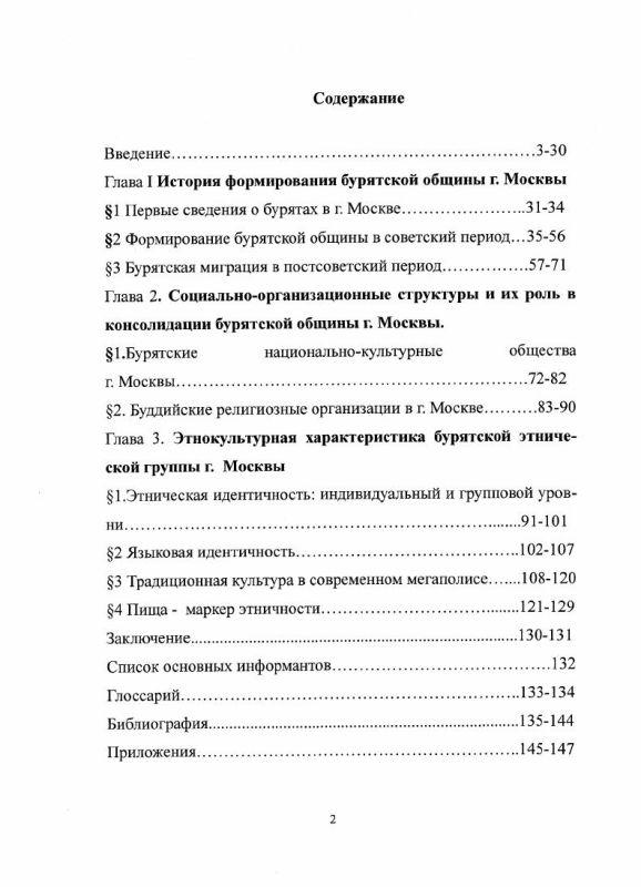 Оглавление Социокультурная интеграция бурят г. Москвы