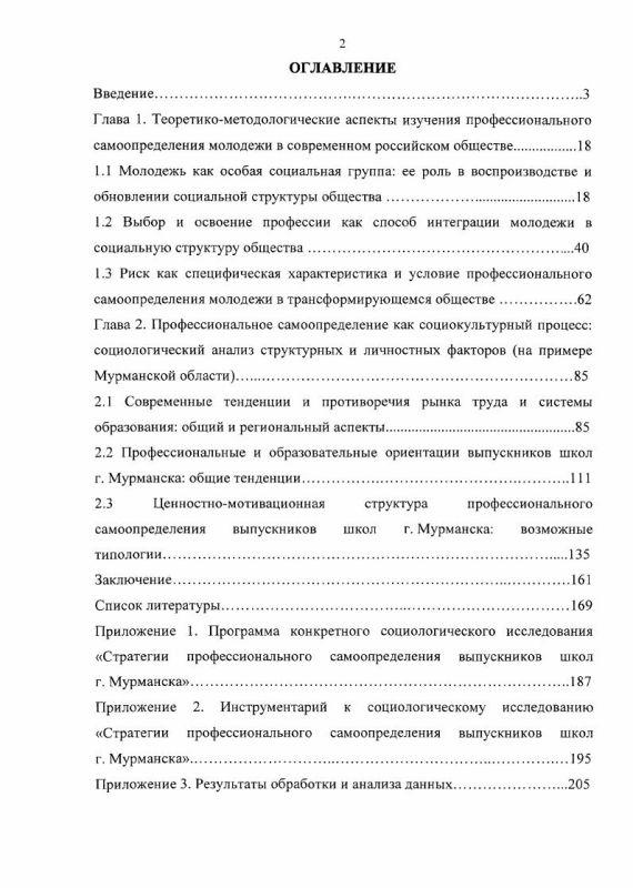 Оглавление Профессиональное самоопределение молодежи в условиях социокультурной трансформации российского общества : на примере Мурманской области