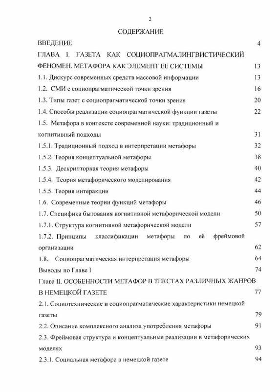 Оглавление Социопрагматическая интерпретация употребления метафоры в немецкой газете