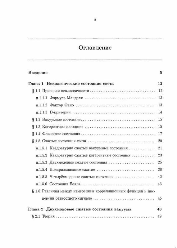 Оглавление Макроскопические состояния сжатого вакуума