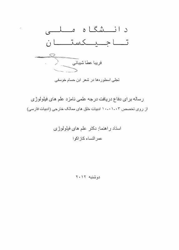 Оглавление Отображение мифов в произведениях Ибн Хисома Хусфи