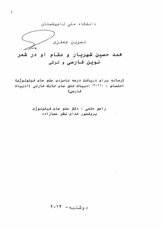 Оглавление Мухаммад Хусейн Шахрияр и его место в новой персидской и тюрко-азербайджанской поэзии