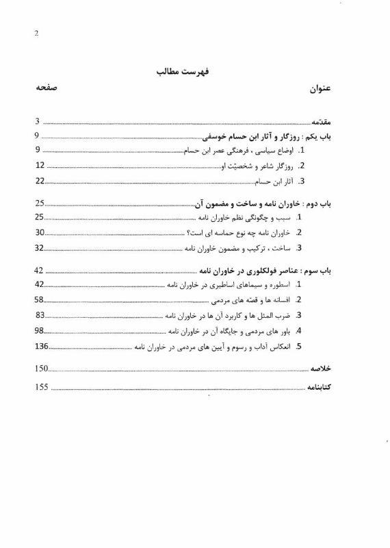 """Оглавление Поэма """"Ховарон-наме"""" Ибн Хусома Хусфи и его фольклорные элементы"""