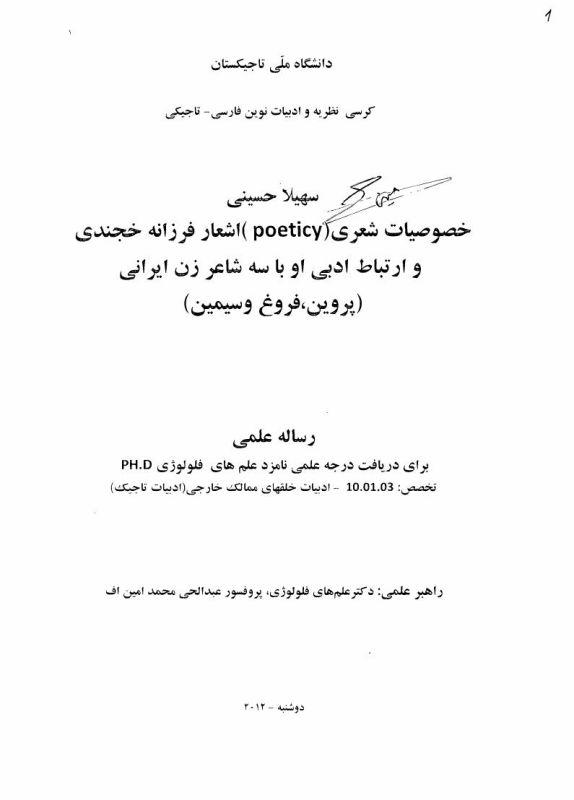 Оглавление Особенности поэтики стихов Фарзоны Худжанди и ее литературные отношения с иранскими поэтессами : Парвин, Форуг и Симин