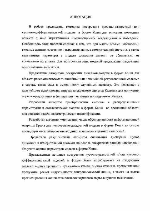 Оглавление Идентификация объектов, описываемых линейными разностными и дифференциальными уравнениями в форме Коши с вещественным аргументом