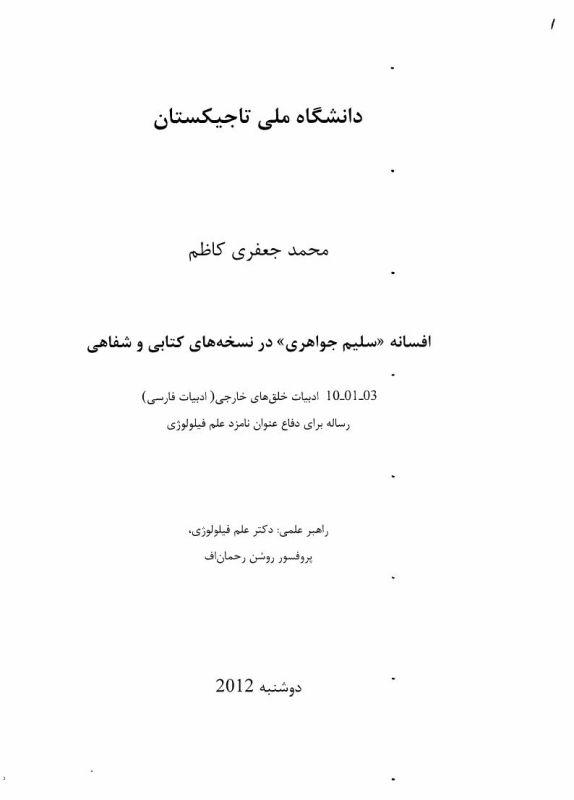 """Оглавление Сказка """"Салим Джавахири"""" в письменных и устных вариантах"""