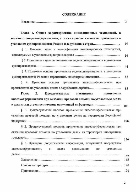 Оглавление Применение видеоконференцсвязи в уголовном судопроизводстве России и зарубежных стран : сравнительно-правовое исследование
