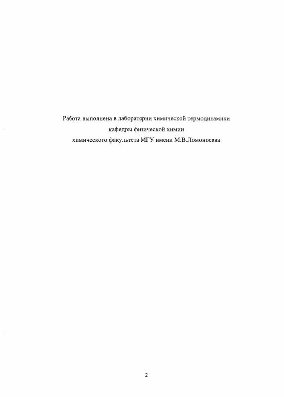 Оглавление Термодинамические свойства и фазовые равновесия в системах, образованных 18-краун-6, водой, пропанолами и бутанолами