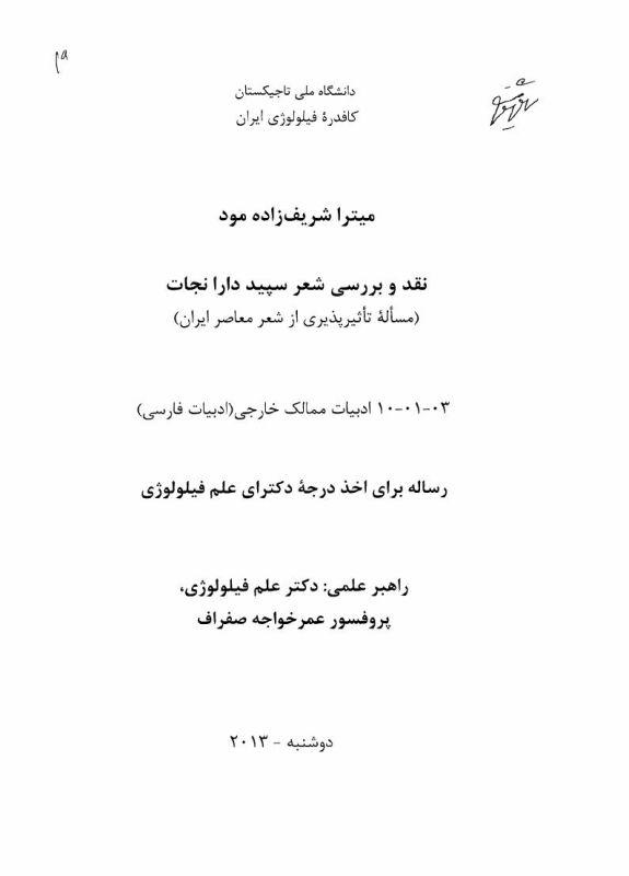 Оглавление Художественные особенности белого стиха Доро Наджота : проблемы поэтического влияния