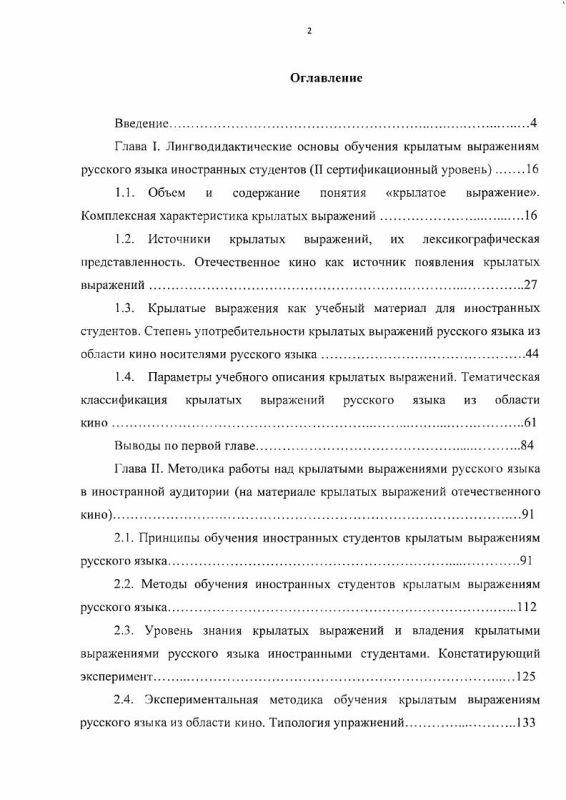 Оглавление Обучение крылатым выражениям русского языка студентов-иностранцев : на материале отечественного кино
